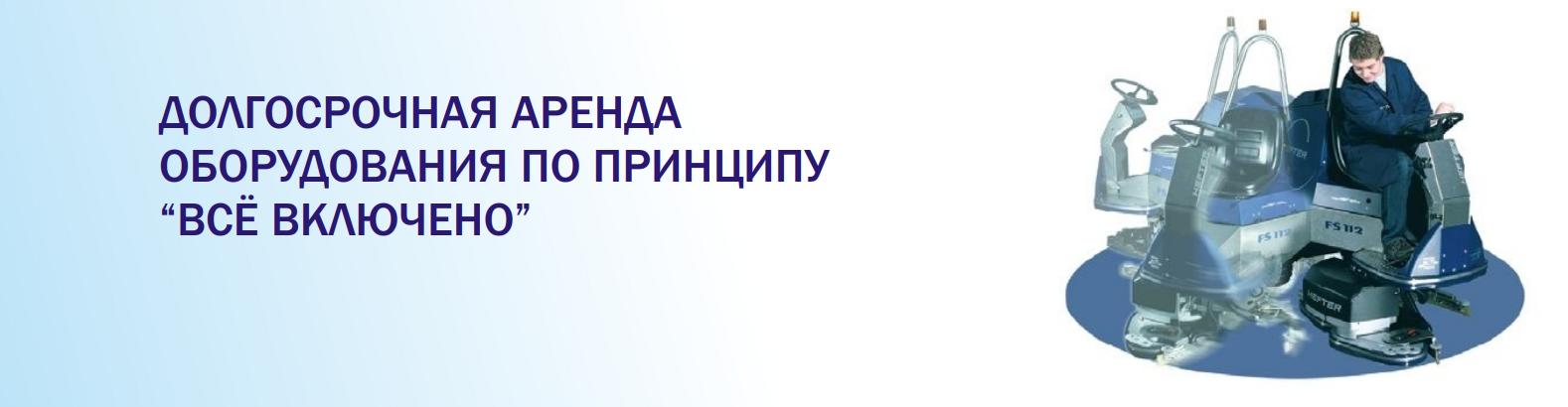 аренда клинингового оборудования