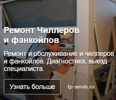 Ремонт чиллеров и фанкойлов